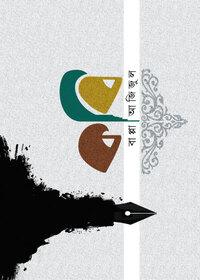 কবি  বাপ্পা আজিজুল