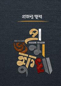 প্রজন্ম ক্ষুধা  মিম্বার টিম
