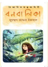 বন বালিকা- মুহম্মদ জাফর ইকবাল