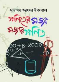 গণিতের মজা মজার গণিত- মুহম্মদ জাফর ইকবাল